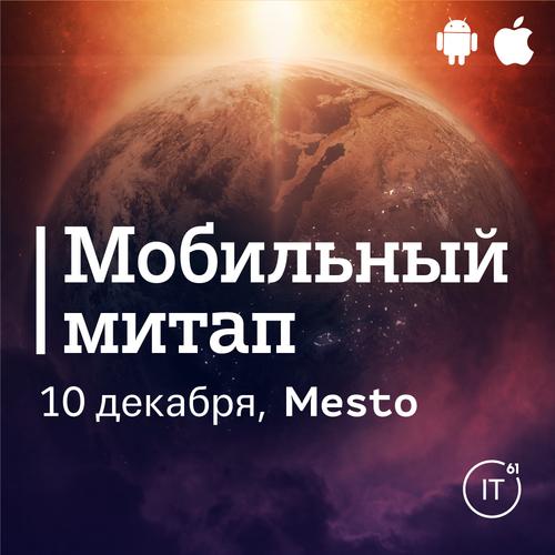 Mobile meetup 10.12.2016