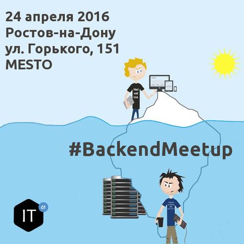 Второй Backend Meetup